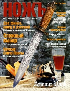 Ножъ 2014-01