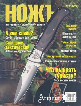 Ножъ 2013-01