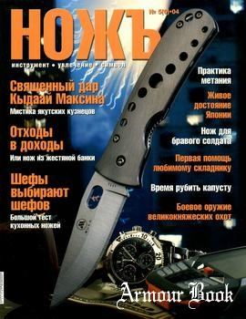 Ножъ 2014-05