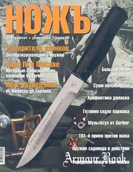 Ножъ 2005-02