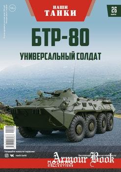 БТР-80: Универсальный солдат [Наши Танки №26]