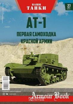 АТ-1: Первая самоходка Красной Армии [Наши Танки №27]