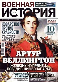 Военная история 2018-13