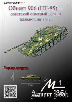 Объект 906 (ПТ-85) [KesyaVOV]