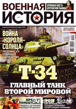 Военная история 2019-03