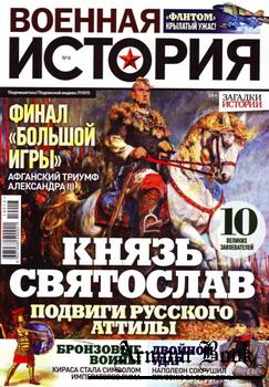 Военная история 2019-04