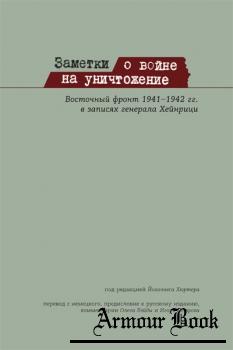 Заметки о войне на уничтожение: Восточный фронт 1941-1942 гг. в записях генерала Хейнрици [Санкт-Петербург]