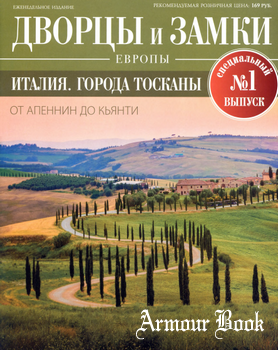 Италия: Города Тосканы [Дворцы и Замки Европы 2019-01СВ]