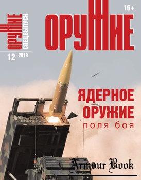 Ядерное оружие поля боя [Оружие Спецвыпуск 2019-12]