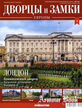 Лондон, Букингемский дворец [Дворцы и Замки Европы 2019-04]
