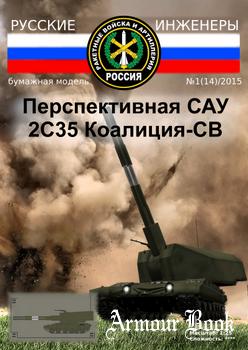 """САУ 2С35 """"Коалиция-СВ"""" [Русские инженеры]"""