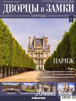 Париж, Лувр [Дворцы и Замки Европы 2019-05]