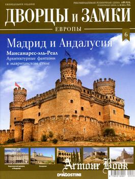 Мадрид и Андалусия [Дворцы и Замки Европы 2019-06]