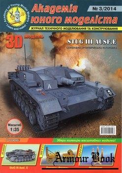 Stug III Ausf.E [АЮМ 2014-03]