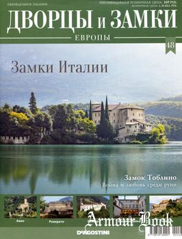 Замки Италии [Дворцы и Замки Европы 2019-48]