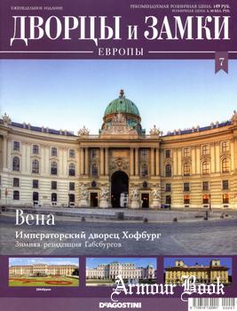 Вена [Дворцы и Замки Европы 2019-07]