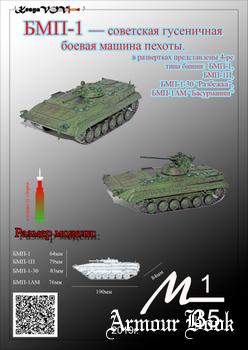 БМП-1, БМП-1П, БМП-1-30 «Разбежка», БМП-1А «Басурманин» [KesyaVOV]