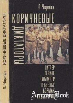 Коричневые диктаторы: Гитлер, Геринг, Гиммлер, Геббельс, Борман, Риббентроп [Республика]
