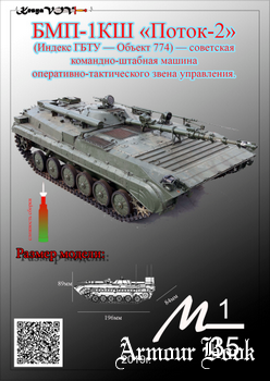 БМП-1КШ «Поток-2» [KesyaVOV]