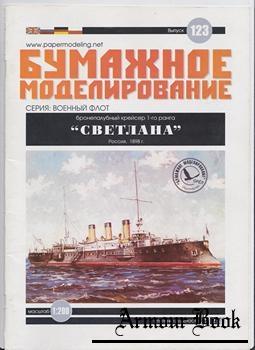 Бронепалубный крейсер 1 ранга «Светлана» [Бумажное Моделирование 123]