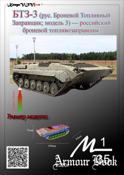 БТЗ-3 [KesyaVOV]