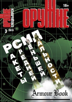 Ракеты средней и меньшей дальности [Оружие Спецвыпуск 2019-03]