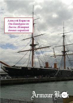 От Кинбурна до Лиссы: История боевых кораблей [ЛитРес]