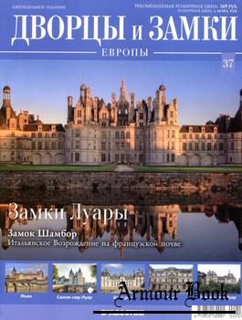 Замки Луары [Дворцы и Замки Европы 2019-37]