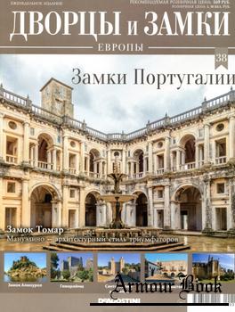 Замки Португалии [Дворцы и Замки Европы 2019-38]