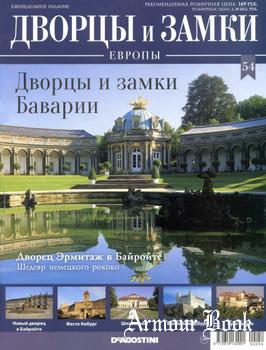 Дворцы и замки Баварии [Дворцы и Замки Европы 2020-54]
