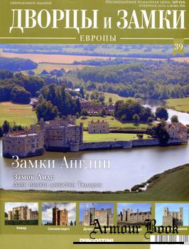 Замки Англии [Дворцы и Замки Европы 2019-39]
