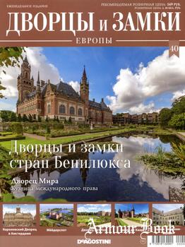 Дворцы и замки стран Бенилюкса [Дворцы и Замки Европы 2019-40]