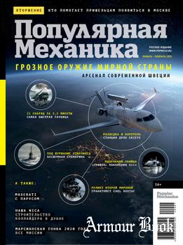 Популярная механика 2020-01/02
