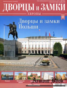 Дворцы и замки Польши [Дворцы и Замки Европы 2019-41]