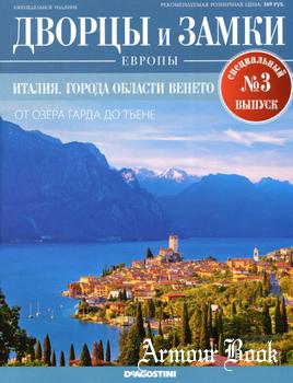 Италия: Города области Венет [Дворцы и Замки Европы 2019 Спецвыпуск №3]