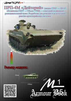 ПРП-4М «Дейтерий» [KesyaVOV]