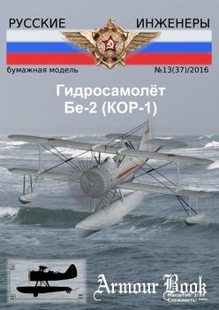 Гидросамолёт Бе-2 (КОР-1) [Русские инженеры]