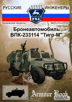 """Бронеавтомобиль ВПК-233114 """"Тигр-М"""" [Русские Инженеры]"""