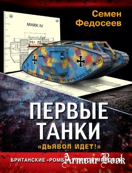 """Первые танки: Британские """"Ромбы"""" Первой Мировой [Война и мы. Танковая коллекция]"""