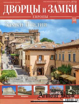 Замки Италии [Дворцы и Замки Европы 2020-58]