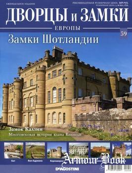 Замки Шотландии [Дворцы и Замки Европы 2020-59]