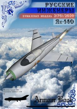 Экспериментальный истребитель Як-140 [Русские Инженеры]
