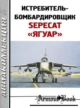 """Истребитель-бомбардировщик Sepecat """"Ягуар"""" [Авиаколлекция 2019-10]"""