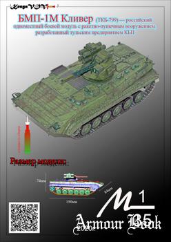 """БМП-1М """"Кливер"""" (ТКБ-799) [KesyaVOV]"""