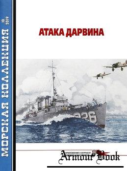 Атака Дарвина [Морская коллекция 2019-10 (241)]