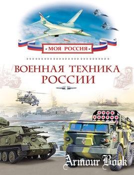 Военная техника России [Росмэн]