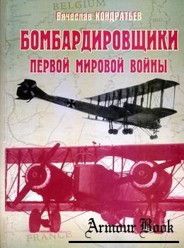 Бомбардировщики Первой мировой войны [Техника - молодежи]
