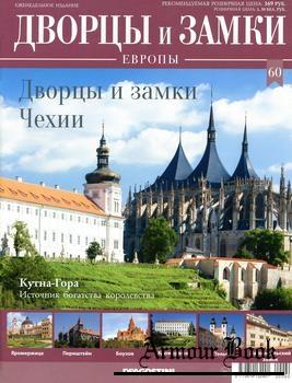 Дворцы и замки Чехии [Дворцы и Замки Европы 2020-60]