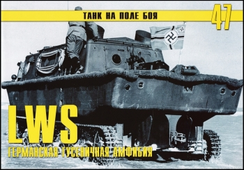 Германская гусеничная амфибия LWS [Танк на поле боя №47]