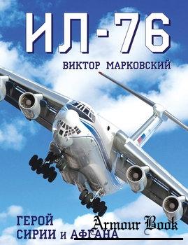 Ил-76: Герой Сирии и Афгана [Война и мы. Авиаколлекция Сирийской войны]